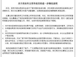 奔驰暂停涉事4S店 奔驰致歉声明公告一览