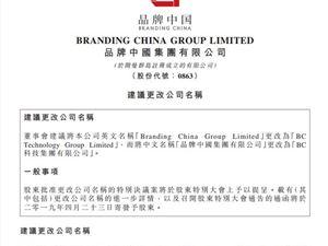 品牌中国 区块链 区块链业务