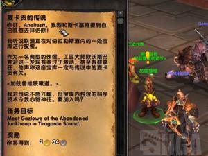 魔兽世界 8.2版本 说之城 卡贡初始任务