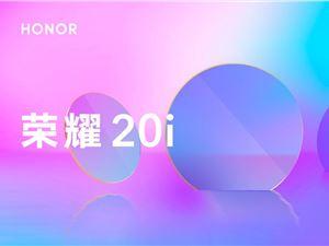 荣耀20i发布会 荣耀20i直播 荣耀20i配置 荣耀20i发布会直播