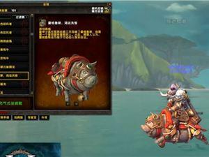 魔兽世界 8.2版本 坐骑装备