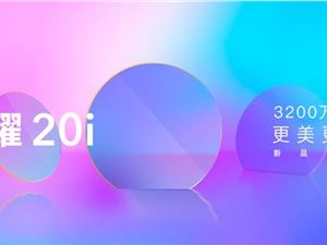 荣耀20i视频直播 荣耀20i 荣耀20i直播 荣耀20i图文直播