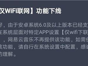 网易云音乐 网易云音乐安卓版 仅WiFi下联网