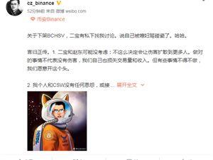 赵长鹏回应币安下架BSV:与CSW不存在任何恩怨
