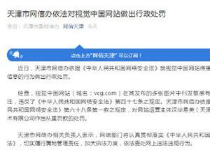 视觉中国被行政处罚