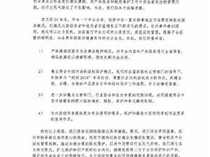 视觉中国再道歉