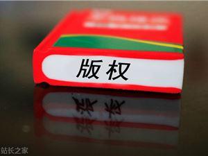 视觉中国被罚 人民日报