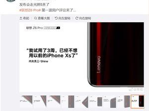 常程晒联想Z6 Pro用户评论:试用后不想用iPhone XS了