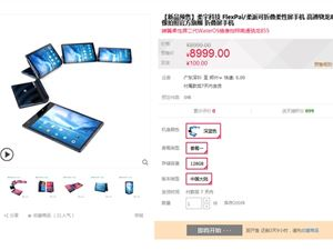 柔派可折叠柔性屏手机即将开卖 柔宇CEO:五一前可拿到