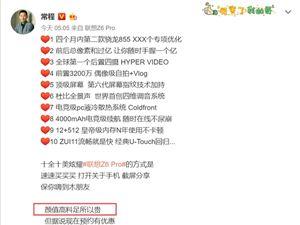 联想Z6 Pro明天发 常程:12G皇帝级内存N年不卡