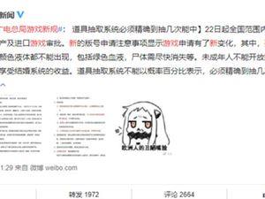 广电总局游戏新规 游戏打斗不能出血是真的吗?