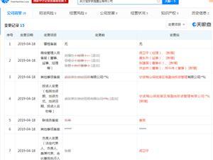 刘强东 房地产公司