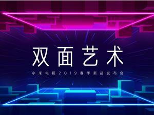 小米电视 2019 春季新品发布会:小米全面屏电视正式公布