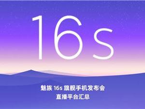 魅族16s旗舰手机发布会 魅族16s旗舰手机发会直播地址 魅族16s发布会直播 魅族16s