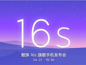 魅族 16s 旗舰手机发布会全程视频直播