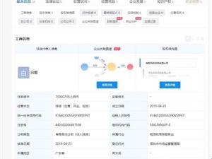 华为成立投资公司哈勃科技 白熠任董事长
