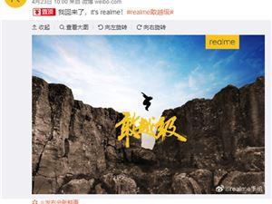 Realme手機 Realme進入中國市場
