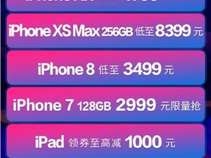 京东iPhone XR历史新?#20572;?#24525;不住想入手了