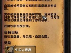 魔兽世界 8.2版本 牛头人传承护甲任务线