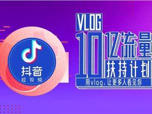 抖音开放1分钟视频权限,上线Vlog 10亿流量扶持计划