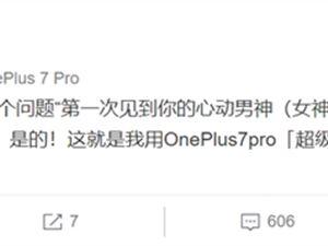 刘作虎:一加7 Pro超流畅 上手后感觉像第一次见到心动女神