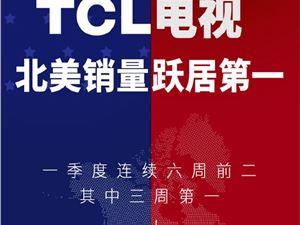 TCL电视 TCL电视销量