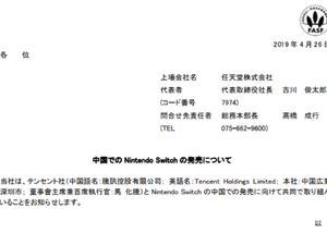 任天堂确认国行switch发布 腾讯发售switch公告声明