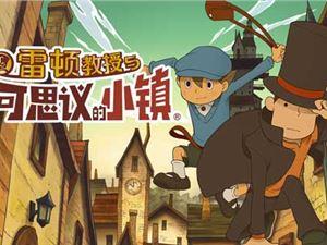 雷顿教授与不可思议的小镇 中文版 下载