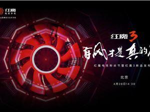 努比亚红魔 3 电竞手机发布会直播:复合式「风冷×液冷」散热
