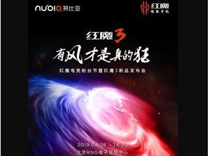 红魔3新品发布会 红魔3发布会直播 红魔3直播