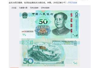 2019年版第五套人民币公布 新版人民币发行时间