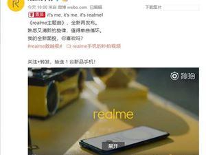 realme realme手機 realme主題曲