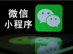 腾讯 腾讯民汉翻译 小程序 翻译