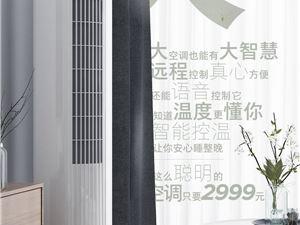 支持語音控制 米家互聯網立式空調C1明天開賣