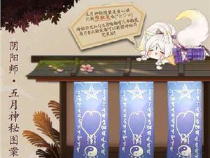阴阳师 5月神秘图案 神秘符咒彩蛋
