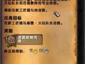 魔兽世界 8.2 侏儒传承护甲任务