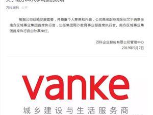 万科:张纪文不再兼任万科南方区域事业集团CEO