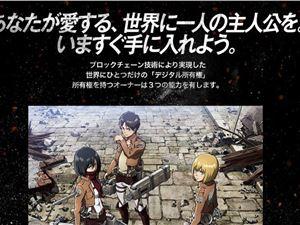 日本公司Anique通过区块链技术出售动漫《进击的巨人》的数字版权
