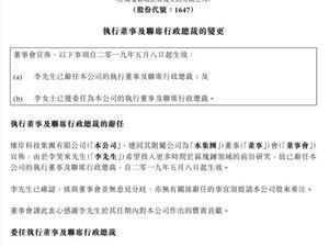 雄岸科技公告:李笑来辞任执行董事 专注区块链前沿领域研究