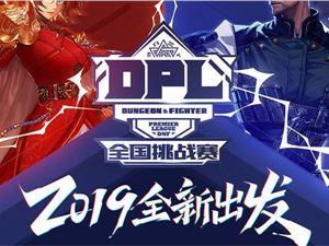 2019DNF心悅DPL賽事活動地址 強化器和時空石沒了