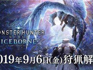 怪物猎人世界 Iceborne 发售时间
