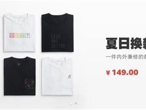 錘子科技官網上架Smartisan T恤:感受下