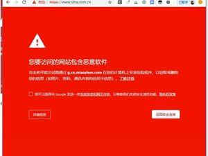 恶意网站 百度联盟 联盟广告 网站拦截 谷歌浏览器