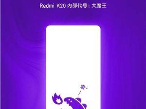 紅米K20 紅米