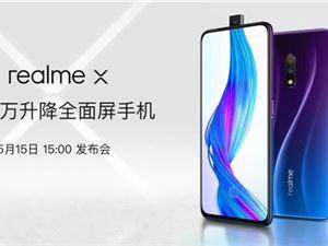 realmeX realmeX发布会直播 realmeX视频直播 realmeX价格