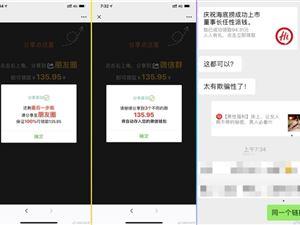 腾讯公关 新型分享骗局