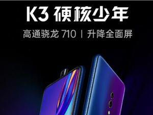 OPPO K3外观、配置公布:升降式前摄设计 搭载骁龙710