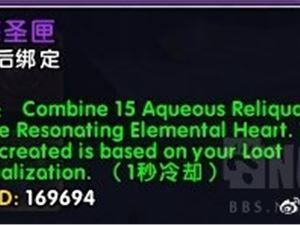 魔兽世界 8.2 永恒王宫 特效装备