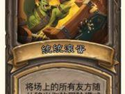 炉石传说 达拉然大劫案 酒保模式 专属卡牌
