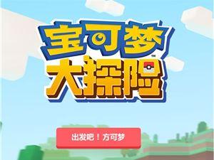 宝可梦 宝可梦大探险 网易游戏